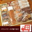 【送料無料】焼き菓子 詰め合わせ パウンドケーキ&焼き菓子 クッキー ギフトセット お中元 内祝い お返し 快気祝い お供えなどに◎