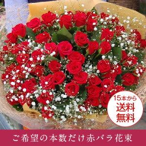 赤バラ花束・結婚記念日 女性が嬉しい赤薔薇・誕生日祝い・クリスマスプレゼントにご希望の本数でお届け 【楽ギフ_メッセ入力】 【RCP】02P21Feb15
