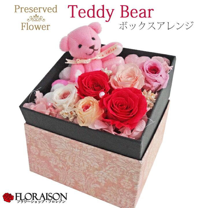 テディベア好きへ誕生日プレゼントを贈るならボックスアレンジ