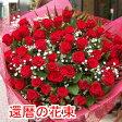 バラ60本 産地直送新鮮な薔薇60本を還暦の祝いに、三度目の成人式おめでとう感動のプレゼント!女性 母 父に【楽ギフ_メッセ入力】【RCP】