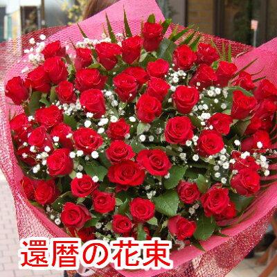バラ60本 産地直送新鮮な薔薇60本を還暦の祝いに、三度目の成人式おめでとう感動のプレゼント!女...