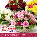 (送料無料)4色のバラから選ぶラウンドアレンジメント 丸く可愛いアレンジ 誕生日・歓送迎 お見舞い 結婚記念日 母の日 ホワイトデー ギフト【楽ギフ_メッセ入力】【あす楽対応】