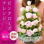 誕生日に贈るピンクローズアレンジメント