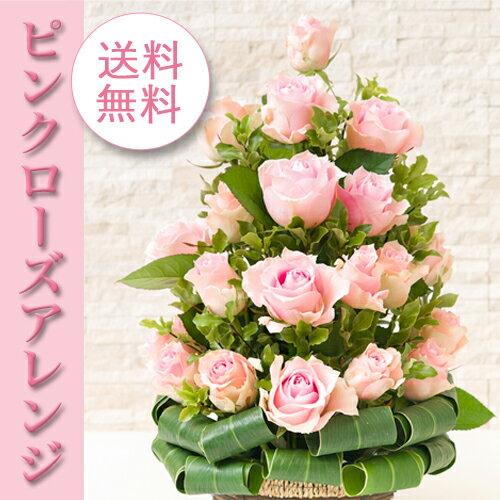 送料無料 ピンクローズアレンジ 誕生日 結婚記念日 特別な花ギフト/サプライズ/開店祝いに最適 ...