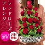 レッドローズアレンジメント誕生日結婚記念日バラを贈る