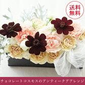 誕生日プレゼント 女性 アンティークアレンジ シックな色合いのアレンジメント チョコレートコスモスがカワイイ!ホワイトデー 誕生日 結婚記念日