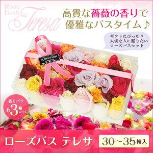 ホワイトデー バラ風呂 ローズバス「テレサ」誕生日や記念日のお祝いに女性に人気のバラ風呂(薔薇…