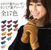 イタリア製レザー手袋 ナッパ革カシミア100%裏手袋 レディース ベーシック GUA022