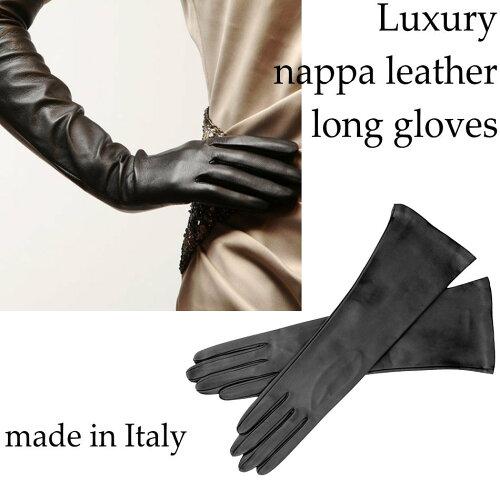 イタリア製レザーオペラグローブ ナッパ革ロング手袋 ライナーなし(ヌバック)ロングタイプGUA04...