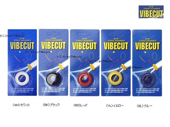 VIBECUT バイブカット brand new vibration stop SUVC001 ● ●