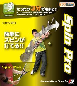 Sys Tube(シスチューブ)スピンプロテニス用 スイング練習機INS-SSP【定番】●●