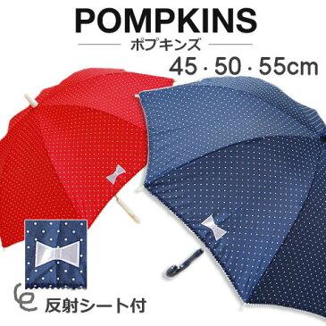 【よりどり3個で送料無料】POMPKINS(ポプキンズ)キッズ・ジュニア反射シート 2個付きグラスファイバー骨 ドット傘2715202【17☆】【子供傘】
