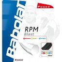 【送料無料】【よりどり3個以上で各200円引き】BABOLAT(バボラ)RPM Blast 130(RPM ブラスト)BA2410...