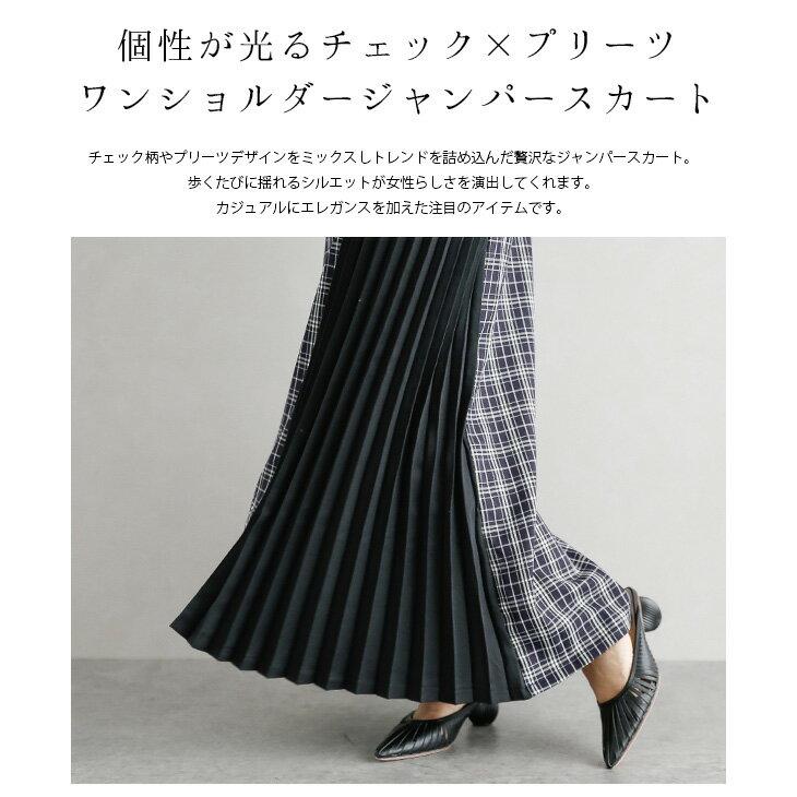 La-gemme(ラ・ジェム)『ワンショルダージャンパースカート』