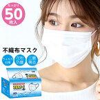 マスク 箱 50枚 白色 使い捨て 不織布 ウィルス対策 ますく レギュラーサイズ ウイルス 防塵 花粉 飛沫感染 対策【4582576810161】【即納:2-5日】宅込