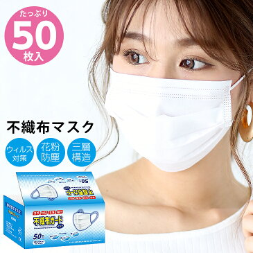 【3個以上で送料無料】マスク 箱 50枚 白色 使い捨て 不織布 ウィルス対策 ますく レギュラーサイズ ウイルス 防塵 花粉 飛沫感染 対策【4582576810161】【即納:2-5日】宅別
