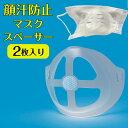 マスクスペーサー 2枚入 マスク補助グッズ ブラケット 化粧崩れ防止 肌荒れ防止 スペーサー 熱軽減