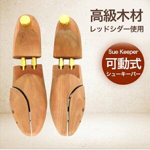 【再販開始】高級木材使用 レッドシダー シューキーパー 木製 シューツリー消臭 防カビ フット…