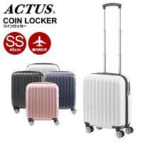アクタス スーツケース ACTUS [COINLOCKER・コインロッカー] アクタス スーツケース キャリーケース SSサイズ 45cm ビジネス 出張【機内持ち込み】