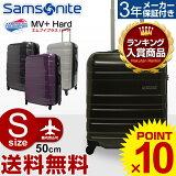 サムソナイト Samsonite アメリカンツーリスター MV+ Hard エムブイプラス ハード スーツケース 50cm 【Sサイズ】【キャリーバッグ】【送料無料】【スーツケース】【サムソナイト】【機内持ち込み】 海外旅行
