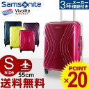 スーツケース サムソナイト Samsonite アメリカンツーリスター[Vivolite・ヴィヴォライト] Spinner 55cm 【Sサイズ】 【キャリーバッグ】【送料無料】【軽量】【スーツケース】【サムソナイト】【機内持ち込み】 海外旅行