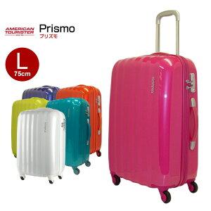 スーツケースサムソナイトSamsoniteアメリカンツーリスター[プリズモ]75cmLサイズ