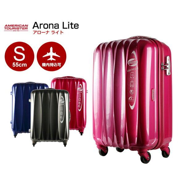 サムソナイトスーツケース機内持ち込みSamsoniteアメリカンツーリスターAronaLite・アローナライト55cmSサイズキ