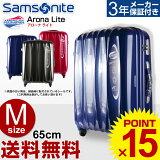 サムソナイト スーツケース Samsonite アメリカンツーリスター Arona Lite・アローナ ライト 65cm Mサイズ キャリーバッグ 軽量 海外旅行