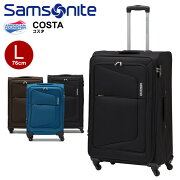 アメリカンツーリスター サムソナイト スーツケース コスタ・ キャリーバッグ キャリー