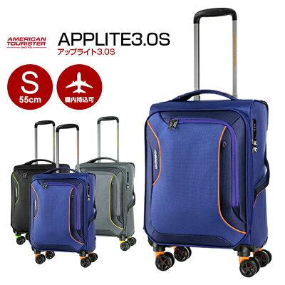 American Touriste(アメリカンツーリスター)のおすすめスーツケースApplite3.0S