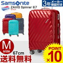 アメリカンツーリスター サムソナイト スーツケース Samsonite [ZAVIS・ゼイビス] 67cm 【Mサイズ】【キャリーバッグ】【送料無料】【軽量】【キャリーケース】