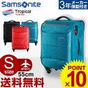 スーツケース サムソナイト Samsonite[Tropical・トロピカル] 55cm 【Sサイズ】 【キャリーバッグ】【送料無料】【ソフトキャリー】【サムソナイト】【軽量】【機内持ち込み】 海外旅行
