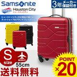 【30%ポイントバック】 スーツケース サムソナイト Samsonite アメリカンツーリスター スーツケース Houston City・ヒューストンシティ・R98*004 Spinner 55/20 TSA 55cm 【Sサイズ】 キャリーバッグ 機内持ち込み