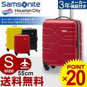 スーツケース サムソナイト アメリカンツーリスター ヒューストン キャリーバッグ 持ち込み