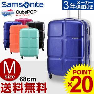 スーツケースサムソナイトSamsonite[CubePOP・キューブポップ]Spinner68cm【Mサイズ】【キャリーバッグ】【送料無料】【スーツケース】【サムソナイト】【レビューでアイテムプレゼント!】海外旅行