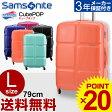 スーツケース サムソナイト Samsonite アメリカンツーリスター[CubePOP・キューブポップ] Spinner 79cm 【Lサイズ】 【キャリーバッグ】【送料無料】【スーツケース】【サムソナイト】 海外旅行コロコロ キャスター大型