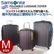 スーツケース サムソナイト Samsonite アメリカンツーリスター[FOLDABLE LUGGAGE COVER] Mサイズ H61×W43×D31cm ラゲッジカバー 旅行用品 トラベルグッズ 海外旅行