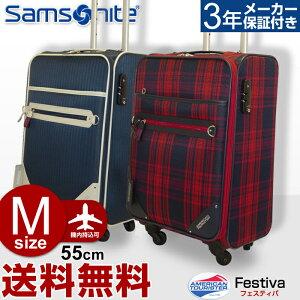 スーツケース サムソナイト Samsonite アメリカンツーリスター 旅行用品 旅行かばんキャリーバ...