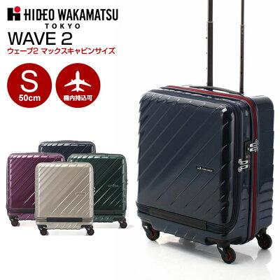 HIDEO WAKAMATSUのおすすめフロントオープンスーツケース