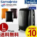 サムソナイト スーツケース Samsonite アメリカンツーリスター 大型 [Stream Alfa・ストリームアルファ] 77cm 【Lサイズ】 【キャリーバッグ】【軽量】【送料無料】