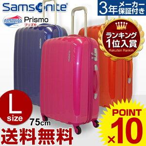 スーツケース サムソナイト Samsonite・アメリカンツーリスター 旅行用品 旅行かばん キャリー...