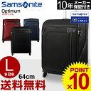 スーツケース サムソナイト Samsonite[Optimum・オプティマム] 63cm 【Lサイズ】 【キャリーバッグ】【送料無料】【ソフトキャリー】【サムソナイト】【軽量】 海外旅行 大型