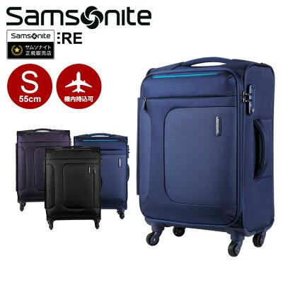 サムソナイトの機内持ち込み可スーツケース