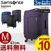 スーツケース サムソナイト アスフィア キャリーバッグ キャリー