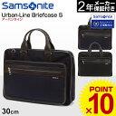 ブリーフケース ビジネスケース サムソナイト Samsonite メンズ [Urban-Line・アーバンライン・80S*001] 30cm 【Sサイズ】【軽量】【ハンドバッグ】