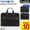 ブリーフケース ビジネスケース サムソナイト Samsonite メンズ [Urban-Line・アーバンライン・80S*002] 31cm 【Mサイズ】【軽量】【ハンドバッグ】