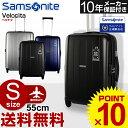 スーツケース サムソナイト Samsonite[Velocita・ベロチタ] 55cm 【Sサイズ】 【キャリーバッグ】【軽量】【送料無料】【スーツケース】【サムソナイト】【機内持ち込み】 海外旅行コロコロ キャスター