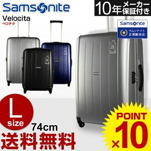 スーツケースサムソナイトSamsonite[Velocita・ベロチタ]74cm【Lサイズ】【キャリーバッグ】【軽量】【送料無料】【スーツケース】【サムソナイト】【レビューでアイテムプレゼント!】海外旅行