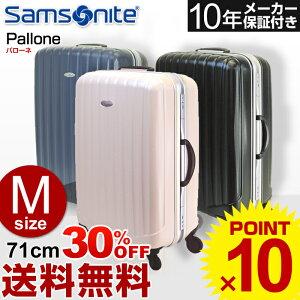スーツケース サムソナイト Samsonite 旅行用品 旅行かばん キャリーバッグ [10年間メーカー保...
