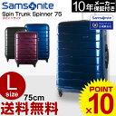【30%OFF】 スーツケース サムソナイト Samsonite[Spin Trunk・スピン トランク] Spinner 75cm [ブルー・チャコール] 【Lサイズ】 【キャリーバッグ】【送料無料】【スーツケース】【サムソナイト】